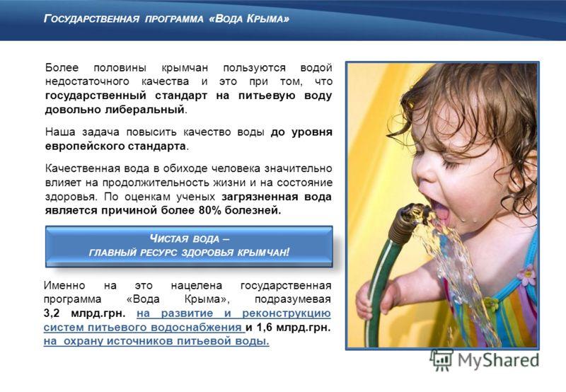 Более половины крымчан пользуются водой недостаточного качества и это при том, что государственный стандарт на питьевую воду довольно либеральный. Наша задача повысить качество воды до уровня европейского стандарта. Качественная вода в обиходе челове