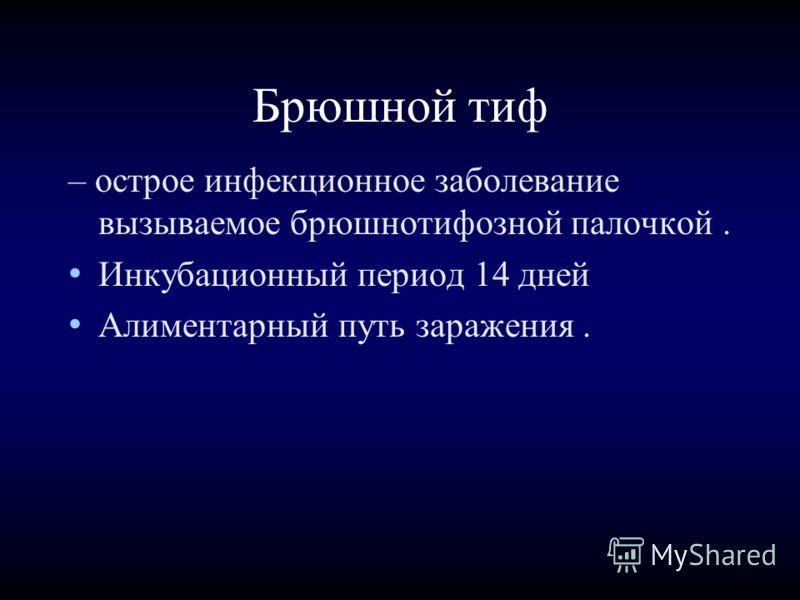 Осложнения внекишечные Пневмония Отит Пиелонефрит Серозный артрит