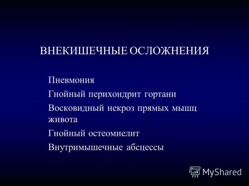 КИШЕЧНЫЕ ОСЛОЖНЕНИЯ Кровотечение Прободение язвы Перитонит