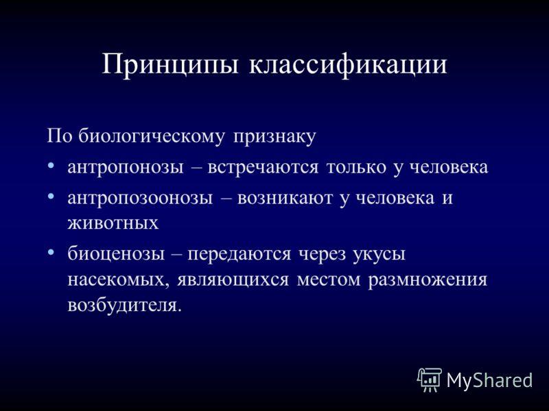 ИНФЕКЦИОННЫЕ БОЛЕЗНИ СОЛДАТЕНКО П.П.