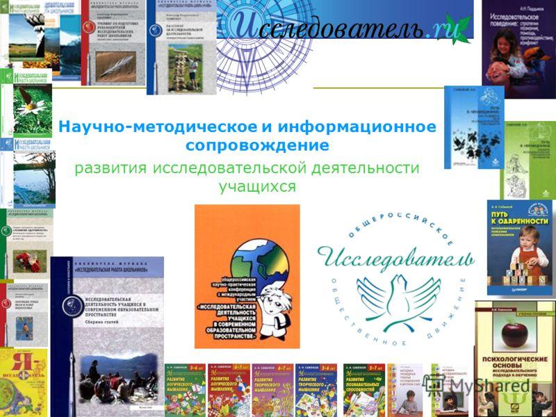 Научно-методическое и информационное сопровождение развития исследовательской деятельности учащихся