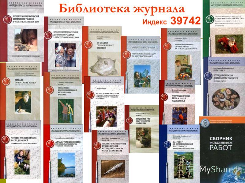 Библиотека журнала Индекс 39742