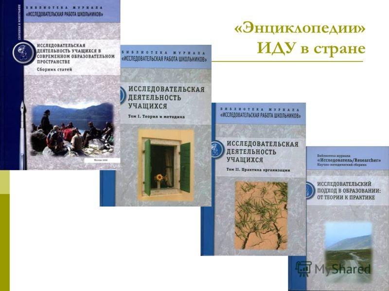 «Энциклопедии» ИДУ в стране