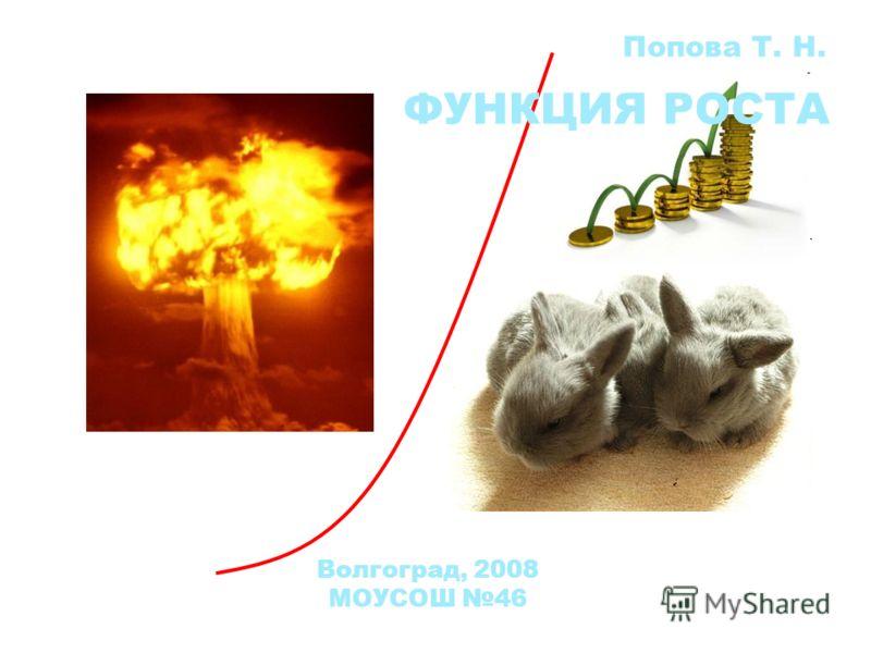 ФУНКЦИЯ РОСТА Попова Т. Н. Волгоград, 2008 МОУСОШ 46