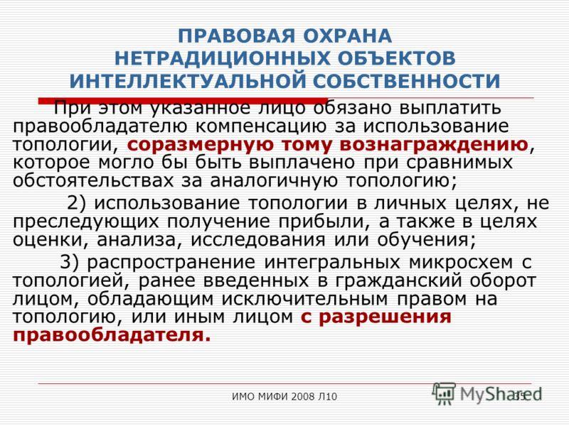 ИМО МИФИ 2008 Л1035 ПРАВОВАЯ