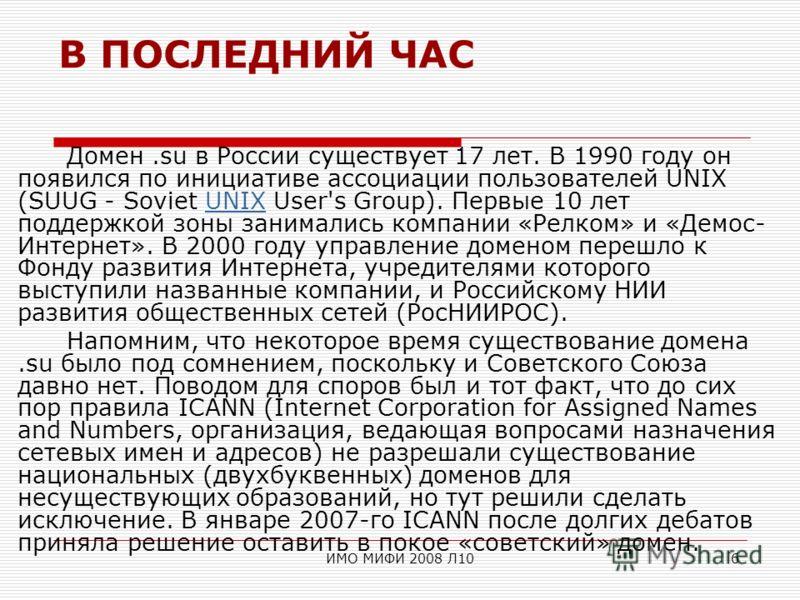 ИМО МИФИ 2008 Л106 В ПОСЛЕДНИЙ ЧАС Домен.su в России существует 17 лет. В 1990 году он появился по инициативе ассоциации пользователей UNIX (SUUG - Soviet UNIX User's Group). Первые 10 лет поддержкой зоны занимались компании «Релком» и «Демос- Интерн