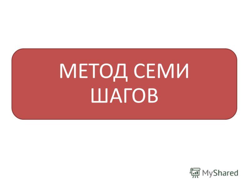 МЕТОД СЕМИ ШАГОВ