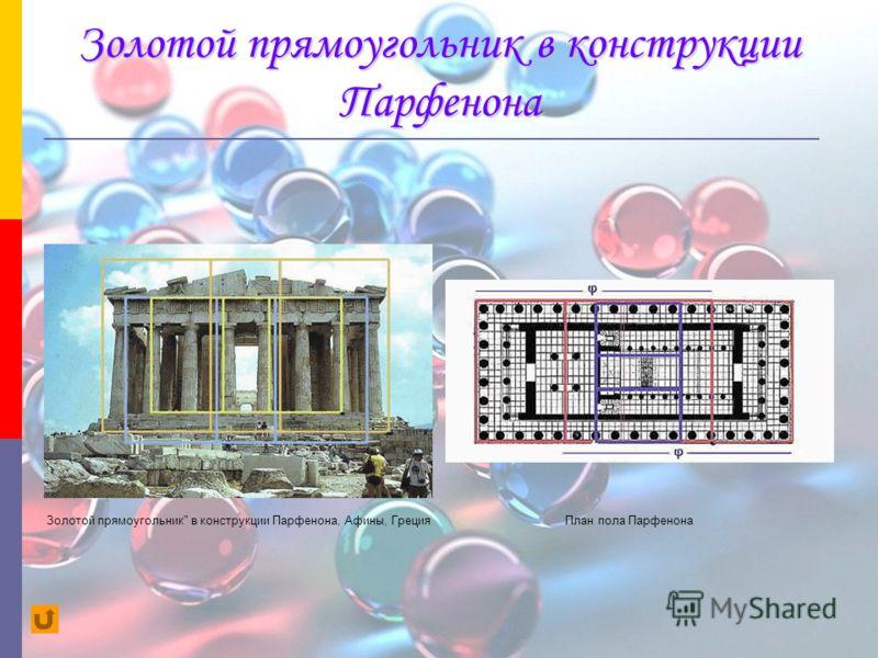 Золотой прямоугольник в конструкции Парфенона Золотой прямоугольник в конструкции Парфенона, Афины, ГрецияПлан пола Парфенона