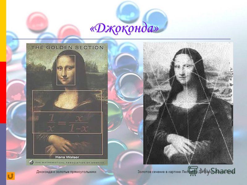 «Джоконда» Джоконда и золотые прямоугольникиЗолотое сечение в картине Леонардо Да Винчи «Мона Лиза»