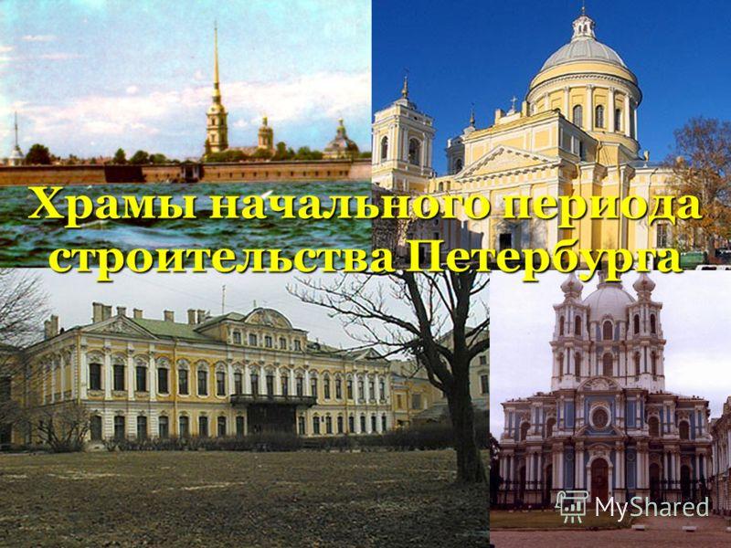 Храмы начального периода строительства Петербурга