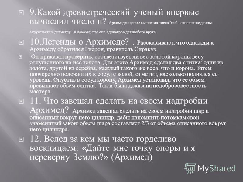 9. Какой древнегреческий ученый впервые вычислил число п ? Архимед впервые вычислил число