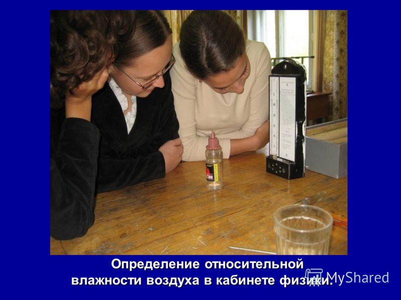 Определение относительной влажности воздуха в кабинете физики. Определение относительной влажности воздуха в кабинете физики.