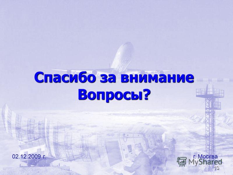 13 Спасибо за внимание Вопросы? 02.12.2009 г. г. Москва