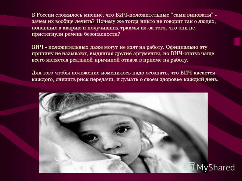 В России сложилось мнение, что ВИЧ-положительные