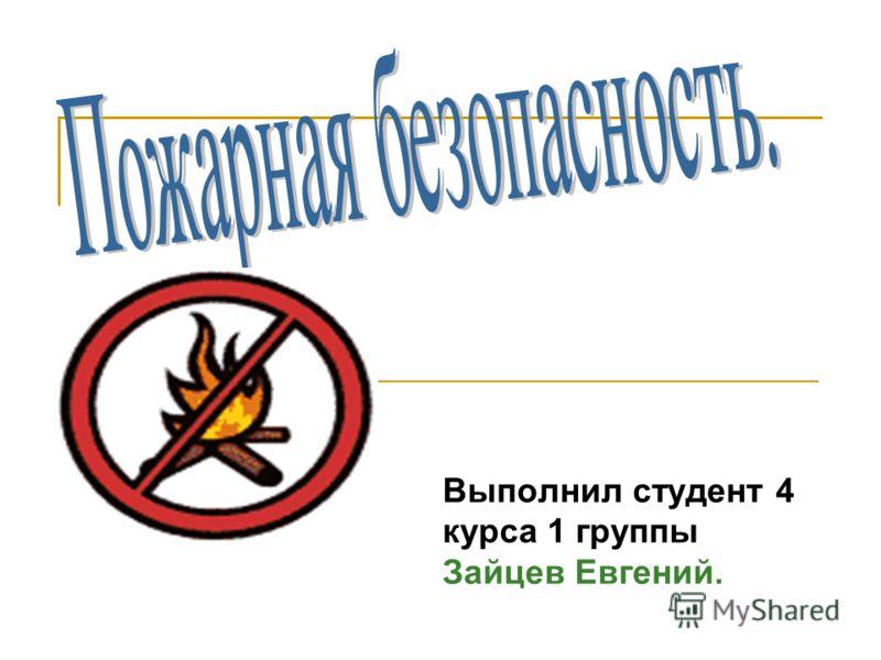 Выполнил студент 4 курса 1 группы Зайцев Евгений.