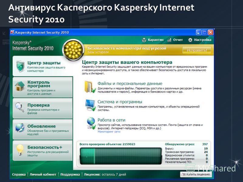 Антивирус Касперского Kaspersky Internet Security 2010