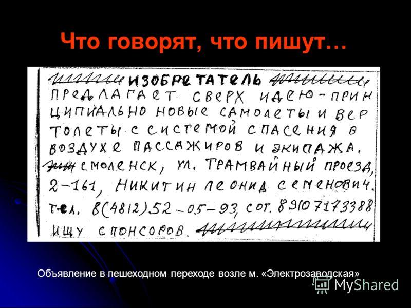 Что говорят, что пишут… Объявление в пешеходном переходе возле м. «Электрозаводская»