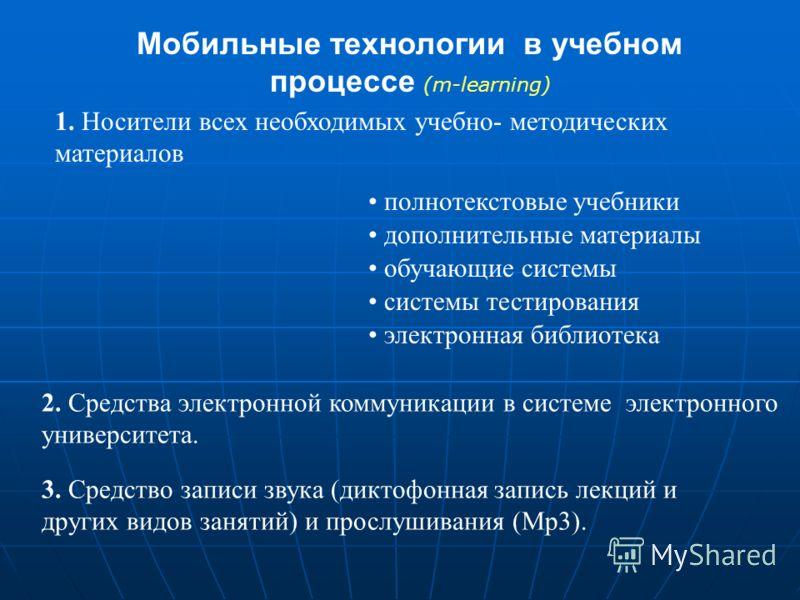 Мобильные технологии в учебном процессе (m-learning) 1. Носители всех необходимых учебно- методических материалов полнотекстовые учебники дополнительные материалы обучающие системы системы тестирования электронная библиотека 2. Средства электронной к