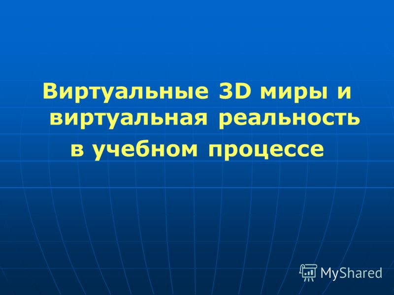 Виртуальные 3D миры и виртуальная реальность в учебном процессе