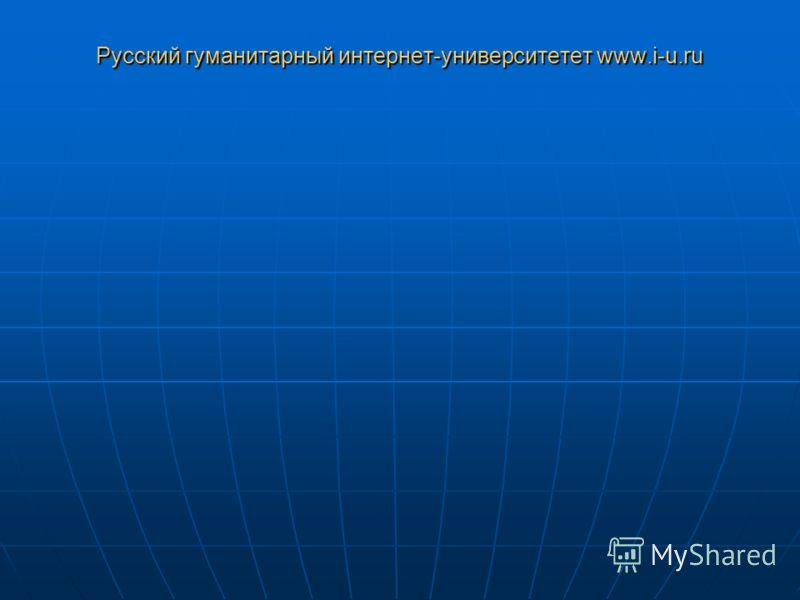 Русский гуманитарный интернет-университетет www.i-u.ru
