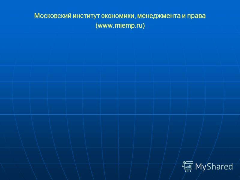 Московский институт экономики, менеджмента и права (www.miemp.ru)