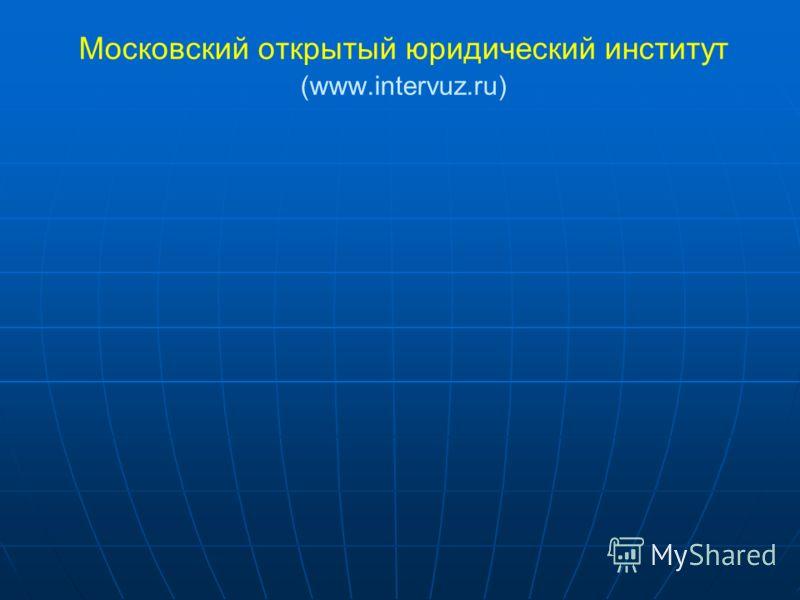 Московский открытый юридический институт (www.intervuz.ru)