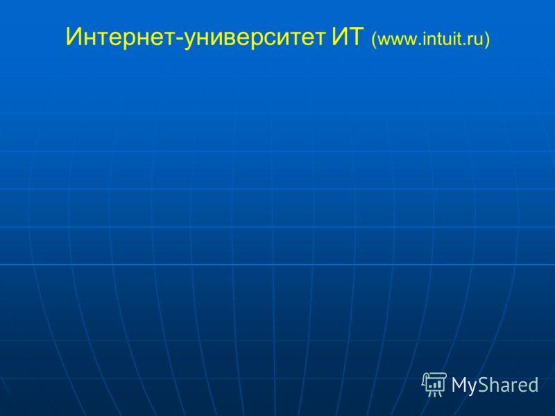 Интернет-университет ИТ (www.intuit.ru)