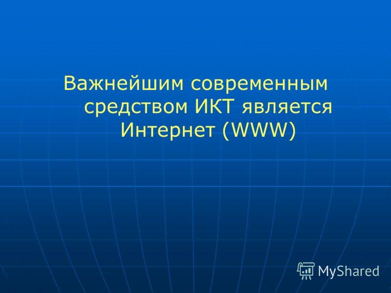 Важнейшим современным средством ИКТ является Интернет (WWW)