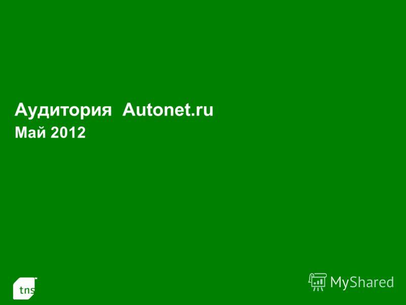 1 Аудитория Autonet.ru Май 2012