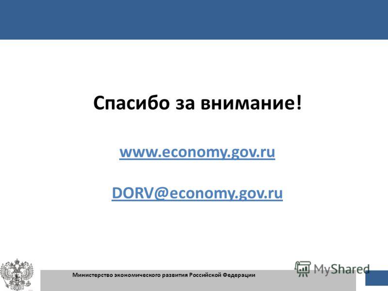 12 Министерство экономического развития Российской Федерации Спасибо за внимание! www.economy.gov.ru DORV@economy.gov.ru