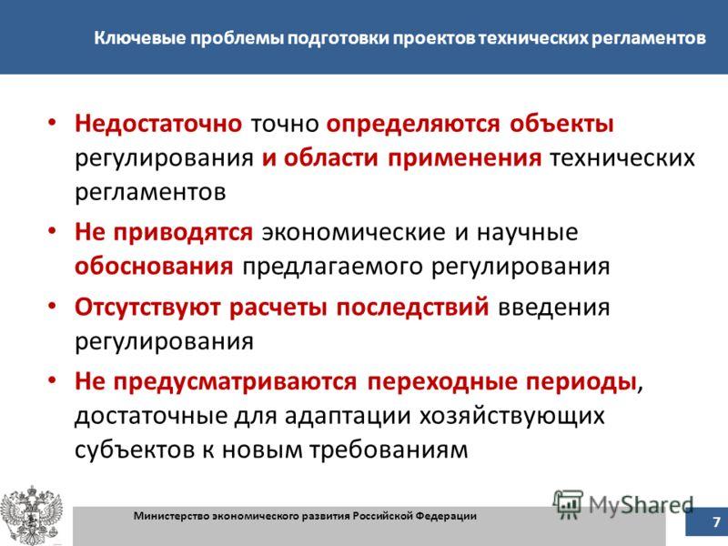 7 7 Ключевые проблемы подготовки проектов технических регламентов Министерство экономического развития Российской Федерации 7 Недостаточно точно определяются объекты регулирования и области применения технических регламентов Не приводятся экономическ