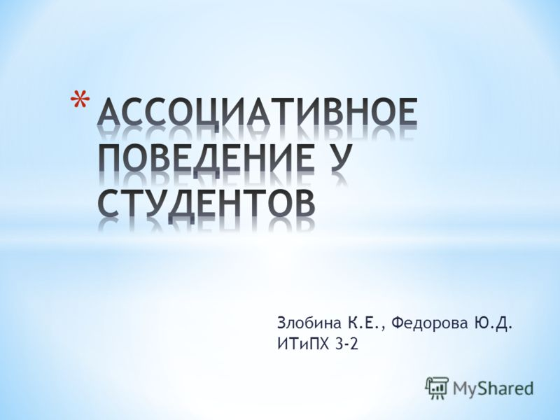 Злобина К.Е., Федорова Ю.Д. ИТиПХ 3-2
