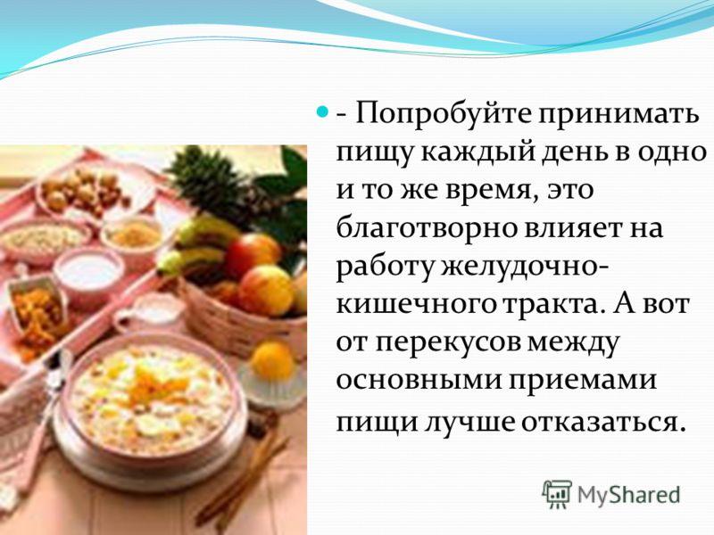 здоровое питание путь