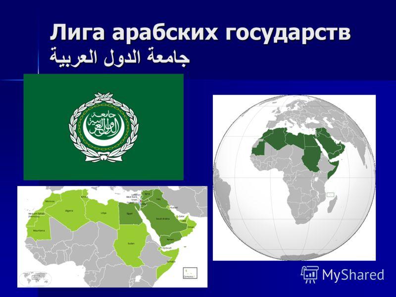 Лига арабских государств جامعة الدول العربية