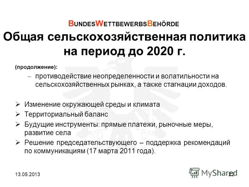 Общая сельскохозяйственная политика на период до 2020 г. (продолжение): противодействие неопределенности и волатильности на сельскохозяйственных рынках, а также стагнации доходов. Изменение окружающей среды и климата Территориальный баланс Будущие ин