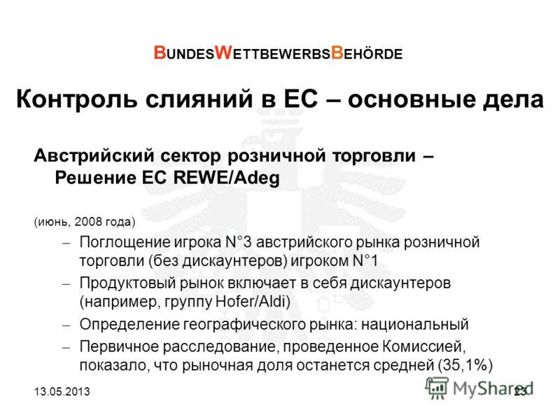 Контроль слияний в ЕС – основные дела Австрийский сектор розничной торговли – Решение EC REWE/Adeg (июнь, 2008 года) Поглощение игрока N°3 австрийского рынка розничной торговли (без дискаунтеров) игроком N°1 Продуктовый рынок включает в себя дискаунт