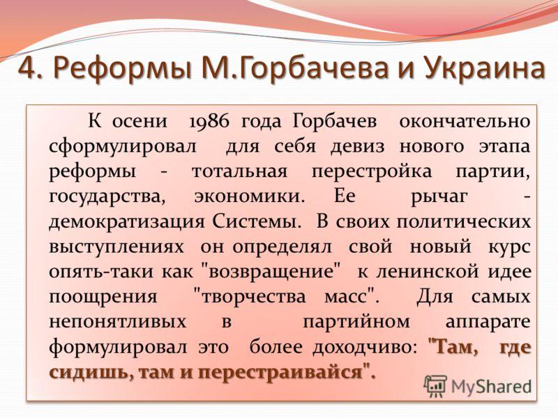 4. Реформы М.Горбачева и Украина