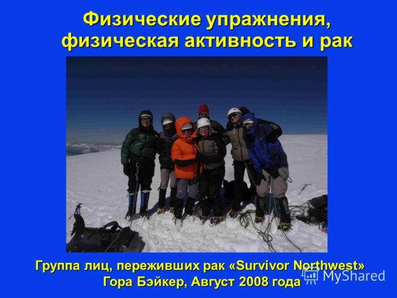 Физические упражнения, физическая активность и рак Группа лиц, переживших рак «Survivor Northwest» Гора Бэйкер, Август 2008 года Гора Бэйкер, Август 2008 года