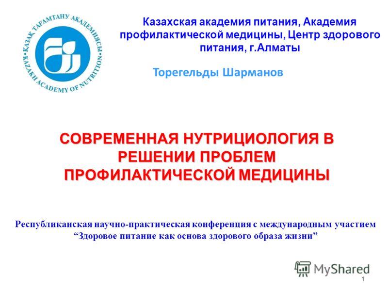 современная казахская музыка реферат