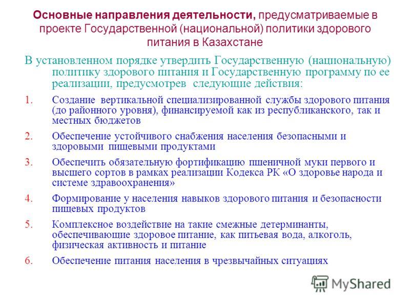 Основные направления деятельности, предусматриваемые в проекте Государственной (национальной) политики здорового питания в Казахстане В установленном порядке утвердить Государственную (национальную) политику здорового питания и Государственную програ