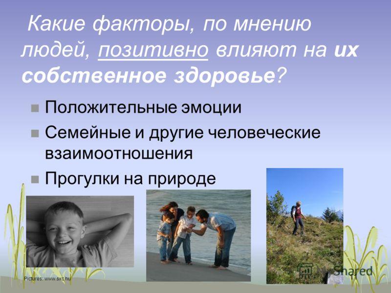 11 Какие факторы, по мнению людей, позитивно влияют на их собственное здоровье? n Положительные эмоции n Семейные и другие человеческие взаимоотношения n Прогулки на природе Pictures: www.sxc.hu