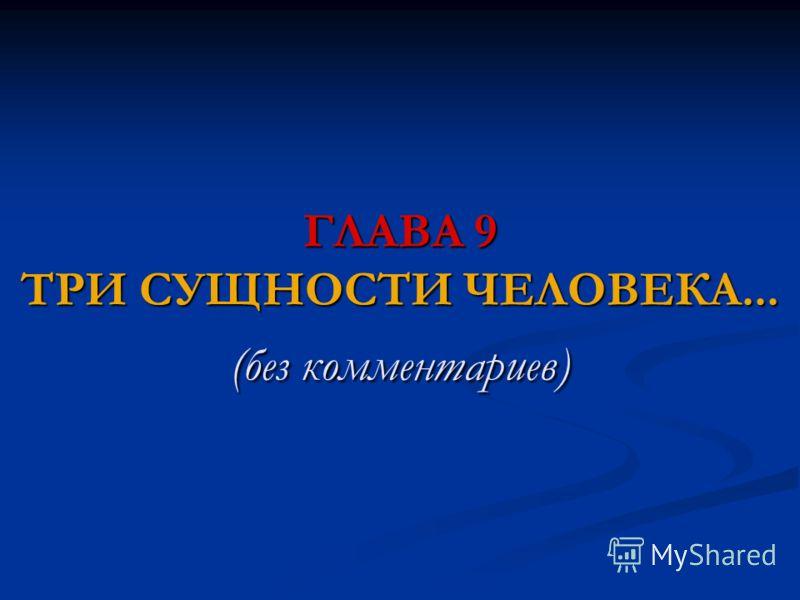 ГЛАВА 9 ТРИ СУЩНОСТИ ЧЕЛОВЕКА... (без комментариев)