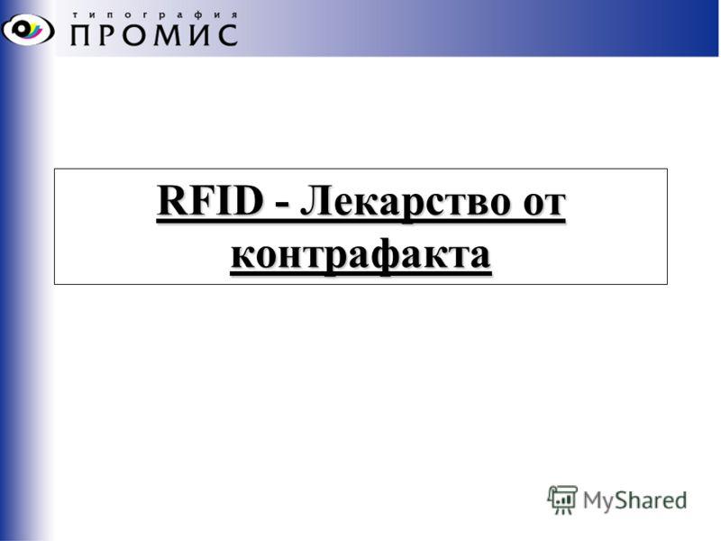 RFID - Лекарство от контрафакта