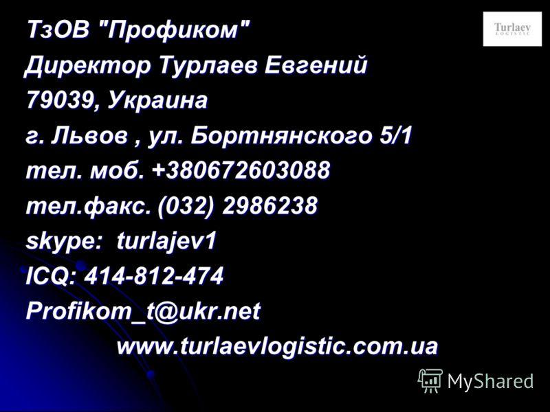 ТзОВ Профиком Директор Турлаев Евгений 79039, Украина г. Львов, ул. Бортнянского 5/1 тел. моб. +380672603088 тел.факс. (032) 2986238 skype: turlajev1 skype: turlajev1 ICQ: 414-812-474 Profikom_t@ukr.netwww.turlaevlogistic.com.ua
