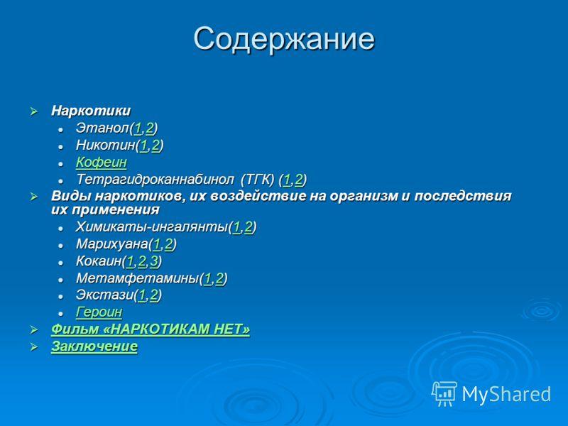 Содержание Наркотики Наркотики Этанол(1,2) Этанол(1,2)1212 Никотин(1,2) Никотин(1,2)1212 Кофеин Кофеин Кофеин Тетрагидроканнабинол (ТГК) (1,2) Тетрагидроканнабинол (ТГК) (1,2)1212 Виды наркотиков, их воздействие на организм и последствия их применени
