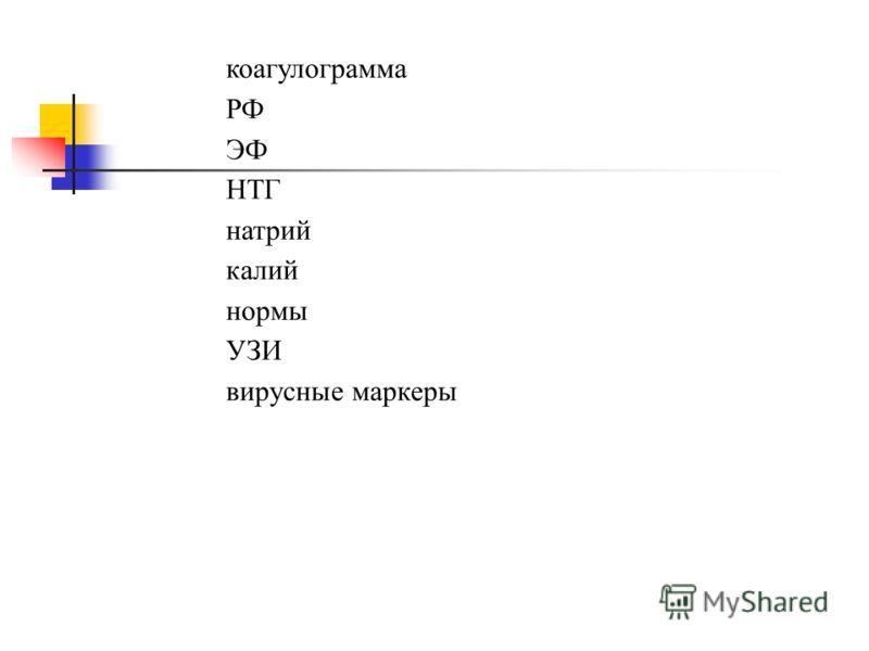 коагулограмма РФ ЭФ НТГ натрий калий нормы УЗИ вирусные маркеры