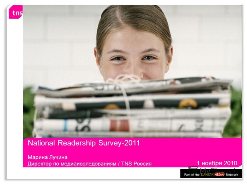 National Readership Survey-2011 Марина Лучина Директор по медиаисследованиям / TNS Россия 1 ноября 2010