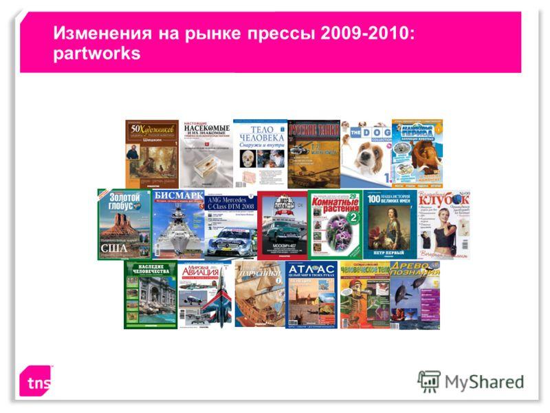 Изменения на рынке прессы 2009-2010: partworks