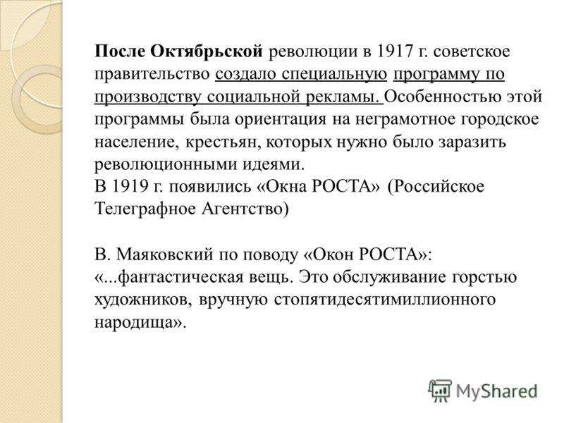 После Октябрьской революции в 1917 г. советское правительство создало специальную программу по производству социальной рекламы. Особенностью этой программы была ориентация на неграмотное городское население, крестьян, которых нужно было заразить рево