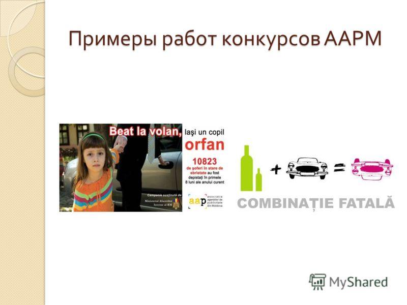 Примеры работ конкурсов ААРМ